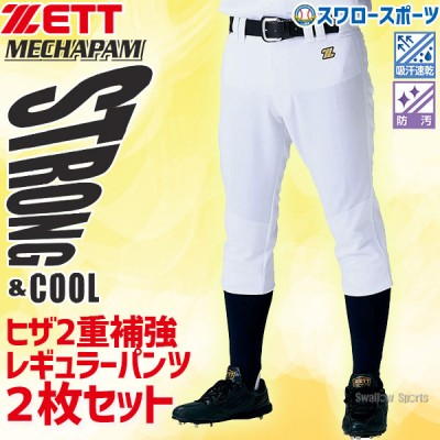 【即日出荷】 2枚セット ゼット ユニフォームパンツ ZETT ズボン レギュラー 野球用 練習用 メカパン ヒザ 2重補強 BU1182P