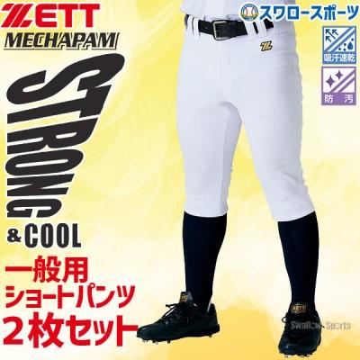 【即日出荷】 2枚セット ゼット ユニフォームパンツ ZETT ズボン ショート 野球用 練習用 メカパン BU1182CP