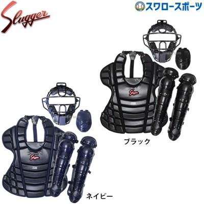 送料無料 久保田スラッガー 軟式 キャッチャー 防具 4点セット 捕手用 NCM-T-P-L