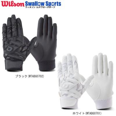 ウィルソン ディマリニ バッティンググラブ (両手用)  高校野球対応 ジュニアサイズ対応モデル 手袋 WTABG070x