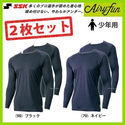 SSK エスエスケイ ジュニア 少年用 野球 アンダーシャツ 2枚セット Airyfun エアリーファン SCF170LLJ