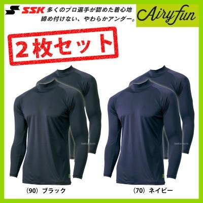 SSK エスエスケイ 野球 アンダーシャツ メンズ 2枚セット Airyfun エアリーファン ハイネック 長袖 SCF170HL