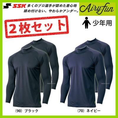 SSK エスエスケイ 少年 野球 アンダーシャツ 2枚セット Airyfun エアリーファン ハイネック 長袖 ジュニア SCF170HLJ