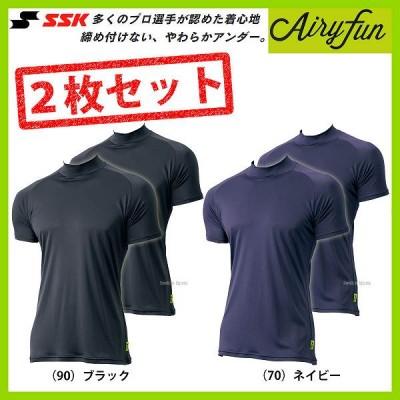 SSK エスエスケイ 野球 アンダーシャツ メンズ 2枚セット ウェア Airyfun エアリーファン ハイネック 半袖 SCF170HH