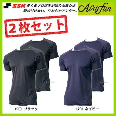SSK エスエスケイ 野球 アンダーシャツ メンズ 2枚セット ウェア Airyfun エアリーファン ローネック 半袖 SCF170LH