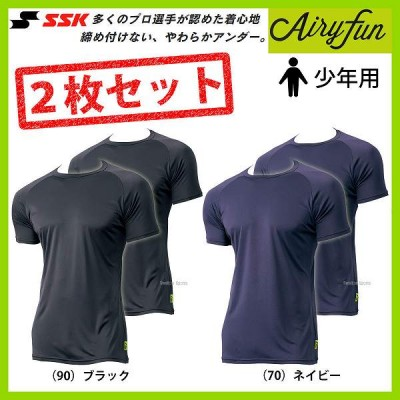 SSK エスエスケイ 少年用 野球 アンダーシャツ 2枚セット ウェア Airyfun ジュニア ローネック 半袖 SCF170LHJ