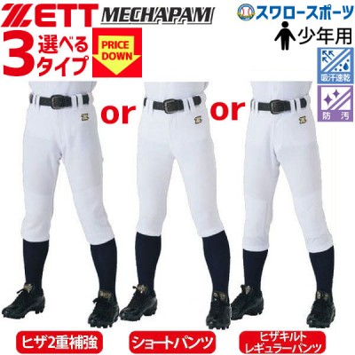 野球 ユニフォームパンツ ジュニア ズボン zett 練習着 選べる3タイプ ゼット キッズ 少年用 メカパン
