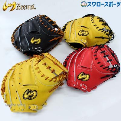 【即日出荷】 セール 送料無料 ジームス 硬式 キャッチャーミット 捕手用 日本製 高校野球対応 右投 SV-400CM
