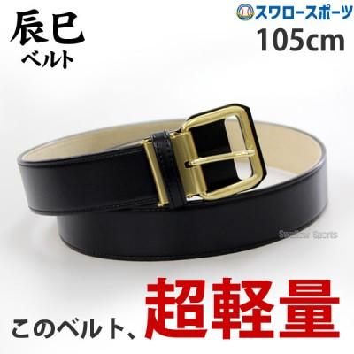【即日出荷】 辰巳ベルト カルライト ベルト 超軽量 TB3