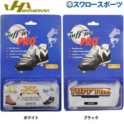 【即日出荷】 ハタケヤマ hatakeyama タフトープロ 塗りP TPRO 野球用品 スワロースポーツ 入学祝い