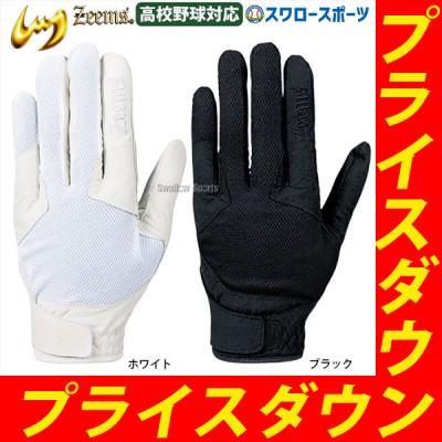 ジームス 守備手袋 守備用手袋 (片手) 高校野球対応 メッシュ ウオッシャブル ZER-910