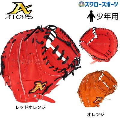 【即日出荷】 送料無料 ATOMS アトムズ ユース対応 硬式 キャッチャーミット 捕手用 AGL-2001