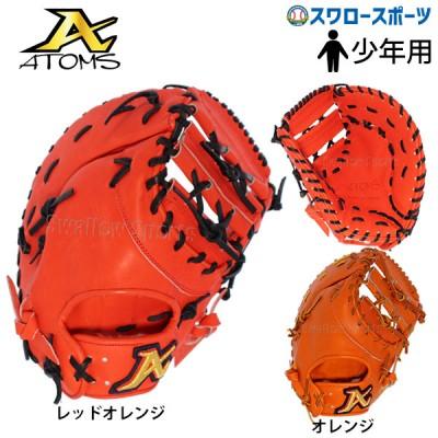 【即日出荷】 送料無料 ATOMS アトムズ ユース対応 硬式 ファーストミット 一塁手用 AGL-3001