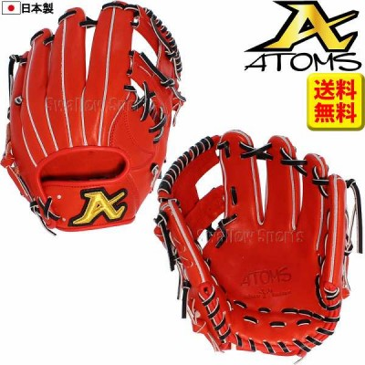 【即日出荷】 送料無料 ATOMS アトムズ 硬式 グラブ 内野手用 二塁手・遊撃手用 数量限定カラー AKG-16