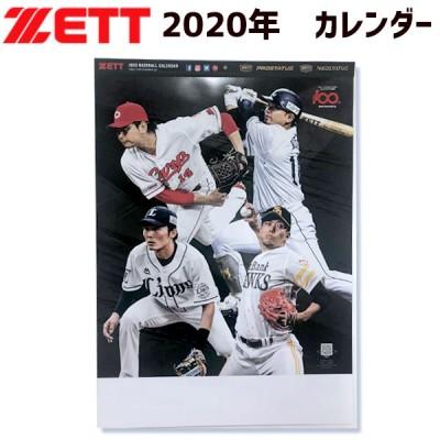 【即日出荷】  ゼット ZETT 限定 野球 ベースボール カレンダー2020年 BACL20 ※返品不可※