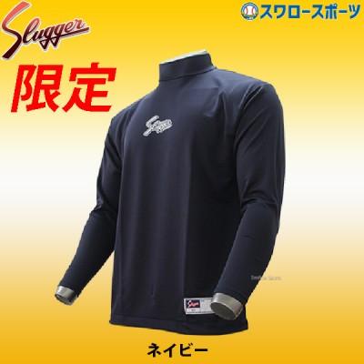【即日出荷】 久保田スラッガー 限定 野球 アンダーシャツ ハイネック 長袖 GS-018LH