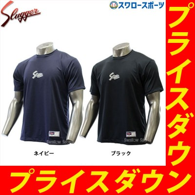 【即日出荷】 久保田スラッガー 限定 野球 アンダーシャツ 丸首 半袖 GS19SM