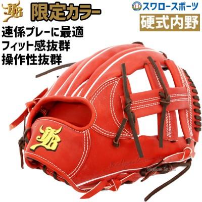 【即日出荷】 送料無料 JB 限定 和牛JB 硬式グローブ グラブ 内野手用 二塁手 遊撃手 和牛 JB-004