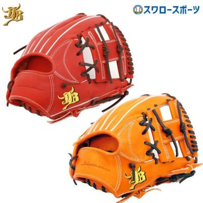 【即日出荷】 送料無料 JB 限定 日本製 黒毛和牛 和牛JB 硬式グローブ グラブ 内野手用 二塁手 遊撃手 和牛 JB-004S