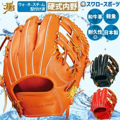 【即日出荷】 送料無料 JB 日本製 和牛JB 硬式グローブ グラブ 内野手用 二塁手 遊撃手 ウォータースチーム型付け済み JB-004S
