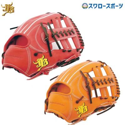 【即日出荷】 送料無料 JB 限定 和牛JB 硬式グローブ グラブ 内野手用 三塁手 遊撃手 和牛 JB-006S