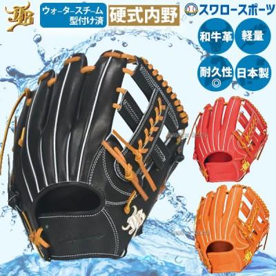 【即日出荷】 送料無料 JB 和牛JB 硬式グローブ グラブ 内野手用 三塁手 遊撃手 和牛 ウォータースチーム型付け済み JB-006SWS