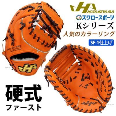 【即日出荷】 送料無料 ハタケヤマ 硬式 ファーストミット Kシリーズ 一塁手用 (SF-1加工済) K-F1JCSF1 HATAKEYAMA