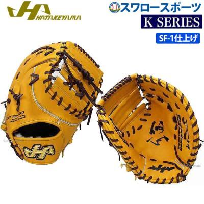 【即日出荷】 送料無料 ハタケヤマ 硬式 ファーストミット Kシリーズ 一塁手用 (SF-1加工済) K-F1JYSF1 HATAKEYAMA