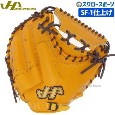 【即日出荷】 送料無料 ハタケヤマ 硬式キャッチャーミット グローブ 高校野球対応 Kシリーズ 右投げ用 (SF-1加工済) K-M1JYSF1 HATAKEYAMA