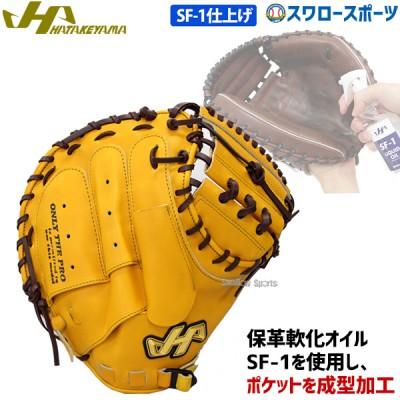 【即日出荷】 送料無料 ハタケヤマ 硬式キャッチャーミット グローブ 高校野球対応 Kシリーズ 右投げ用 (SF-1加工済) K-M8JYSF1 HATAKEYAMA