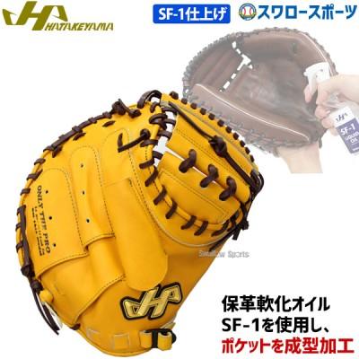 送料無料 ハタケヤマ 硬式キャッチャーミット グローブ 高校野球対応 Kシリーズ 右投げ用 (SF-1加工済) K-M9JYSF1 HATAKEYAMA