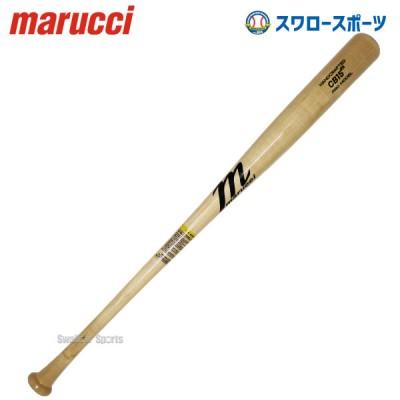 【即日出荷】 送料無料 マルーチ marucci マルッチ 軟式木製バット MVEJCB15M メジャーリーグ バット メーカー 軟式バット 木製バット