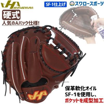 【即日出荷】 送料無料 ハタケヤマ 硬式キャッチャーミット グローブ 高校野球対応 (SF-1加工済) PBW-7201SF1 HATAKEYAMA