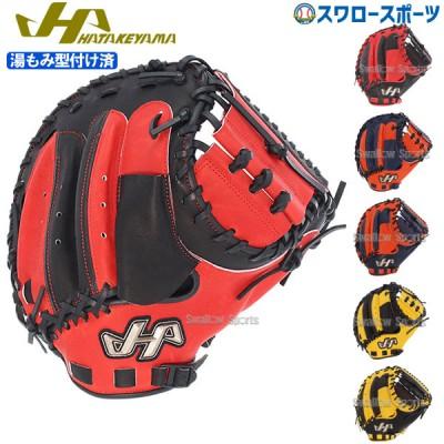 【即日出荷】 送料無料 ハタケヤマ キャッチャーミット 軟式 HATAKEYAMA 限定  一般 axバックモデル (湯もみ型付け済) PRO-M08 軟式用 捕手 野球部 軟式野球