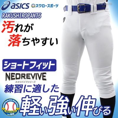 アシックス ベースボール ネオリバイブ プラクティスパンツ 練習用 ユニフォーム パンツ ショートフィット BAA501