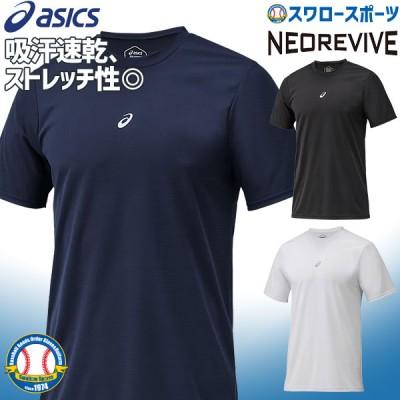 アシックス ベースボール 野球 アンダーシャツ 夏用 NEOREVIVE ミドルフィット MF HS 丸首 半袖 2121A144