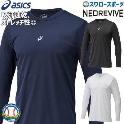 アシックス ベースボール 野球 アンダーシャツ NEOREVIVE ミドルフィット MF LS 丸首 長袖 2121A145