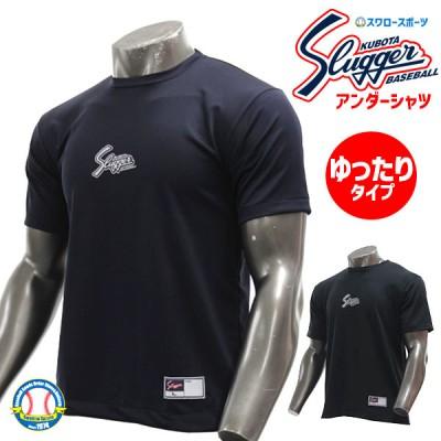 久保田スラッガー 限定 野球  アンダーシャツ 夏 吸汗速乾  丸首 半袖 GS-018SM