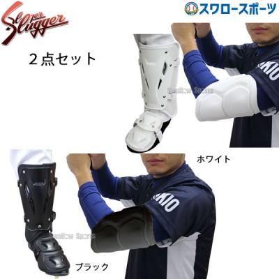 久保田スラッガー打者用 エルボーガード フットガード セット SAG-12-SFG-50