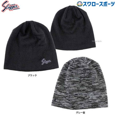 久保田スラッガー 帽子 ニットキャップ SW-5