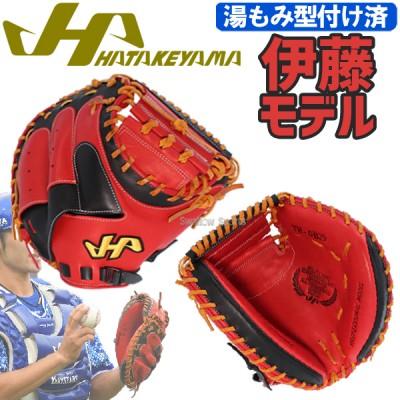 送料無料 ハタケヤマ hatakeyama 軟式 キャッチャー ミット 伊藤光モデル (湯もみ型付け済) TH-DB29 シェラームーブ