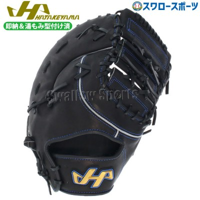 送料無料 ハタケヤマ HATAKEYAMA 軟式 ファーストミット 一塁手用 (湯もみ型付け済)  TH-F01B