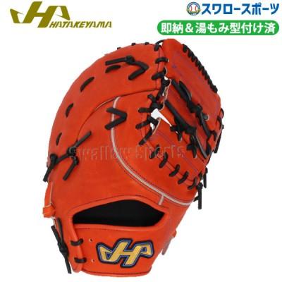 【即日出荷】 送料無料 ハタケヤマ HATAKEYAMA 軟式 ファーストミット 一塁手用 (湯もみ型付け済)  TH-F01V