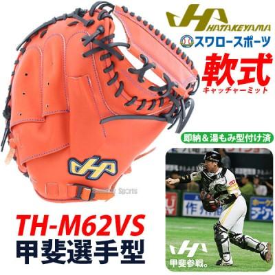 【即日出荷】 送料無料 ハタケヤマ 甲斐選手型 HATAKEYAMA 軟式 キャッチャーミット 捕手用 (湯もみ型付け済) TH-M62VS