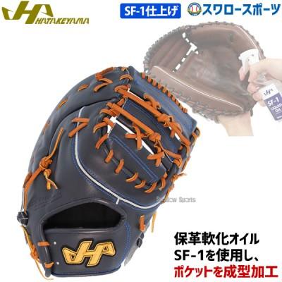 【即日出荷】 送料無料 ハタケヤマ hatakeyama 硬式 グローブ ファースト ミット 一塁手用 (SF-1加工済) V-F5HBSF1