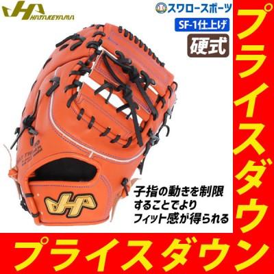 【即日出荷】 送料無料 ハタケヤマ hatakeyama 硬式 グローブ ファースト ミット 一塁手用 (SF-1加工済) V-F5HRSF1