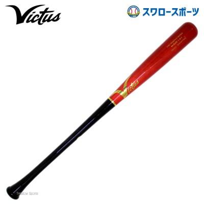 【即日出荷】 送料無料 Victus ビクタス 軟式 木製バット VBAT141325BRG 野球用品 スワロースポーツ