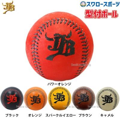 【即日出荷】 JB 和牛JB 型付ボール WGJBKB