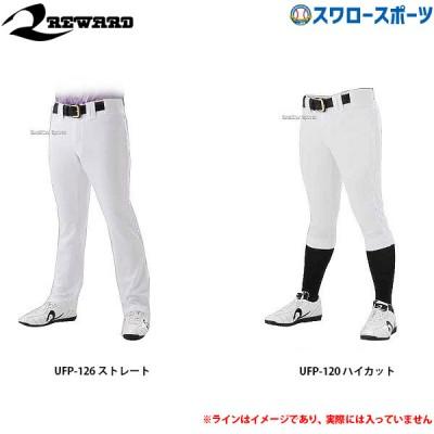 レワード 野球 ユニフォームパンツ ズボン クリーンマジック ムービング 大人用
