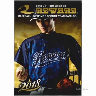 【即日出荷】 レワード 野球カタログ2018年 careward18 野球用品 スワロースポーツ 入学祝い